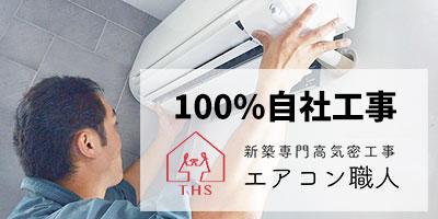 新築専門エアコン職人