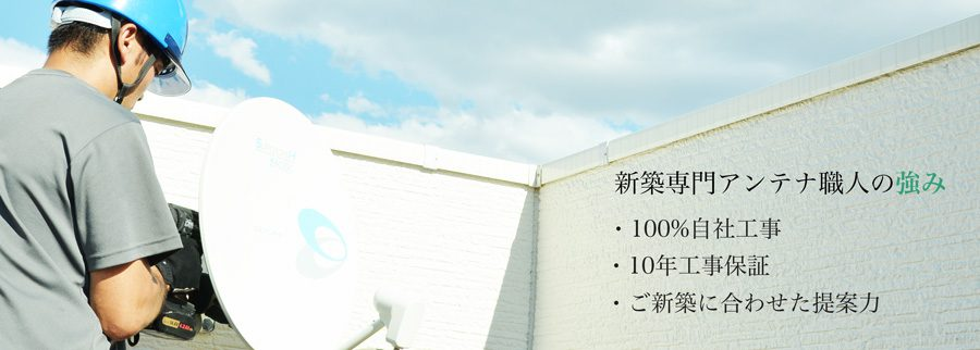 新築専門高気密アンテナ・エアコン工事
